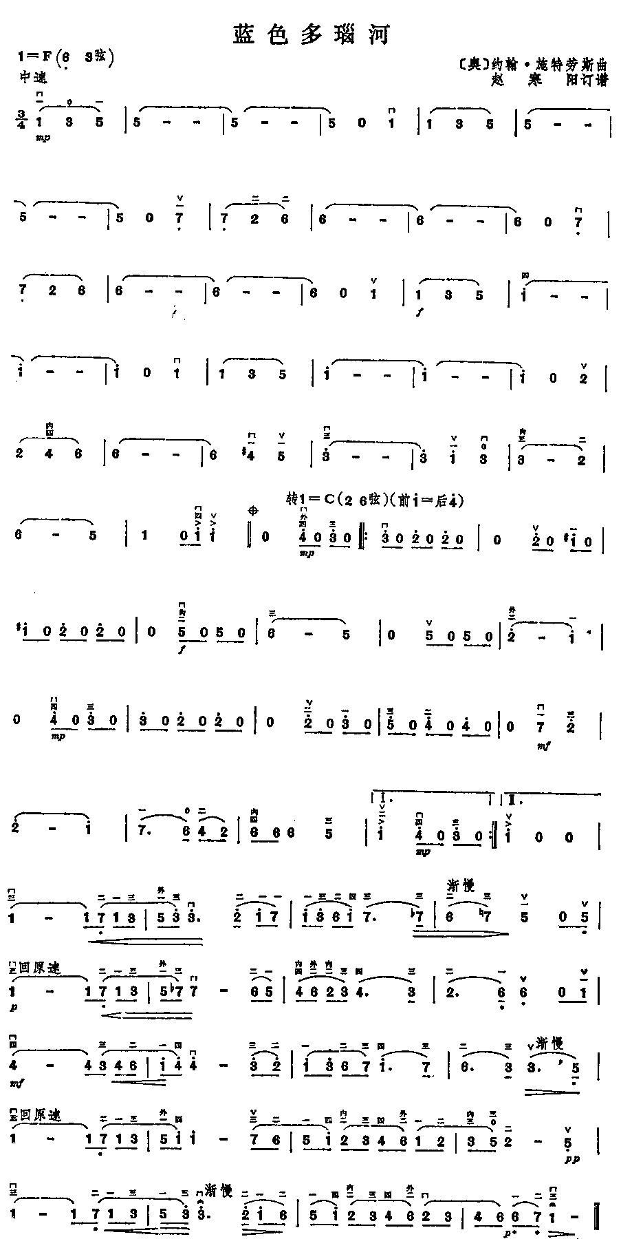 载:蓝色多瑙河二胡曲谱(图1)-蓝色多瑙河