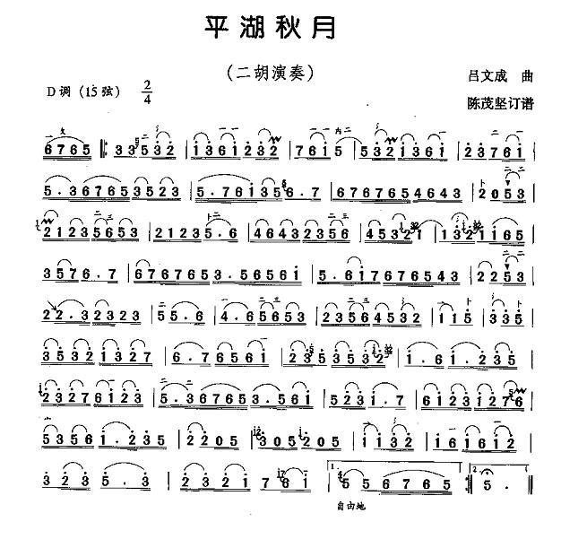 平湖秋月二胡曲谱(图1)