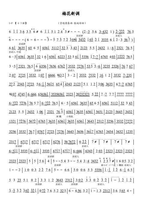 梅花新调(京剧曲牌、京胡独奏)二胡曲谱(图1)