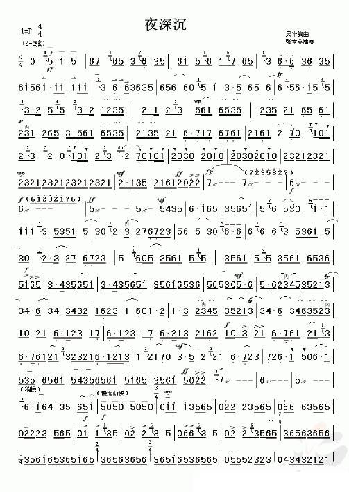 下载:夜深沉(京剧曲牌)二胡曲谱(图6)-夜深沉 京剧曲牌