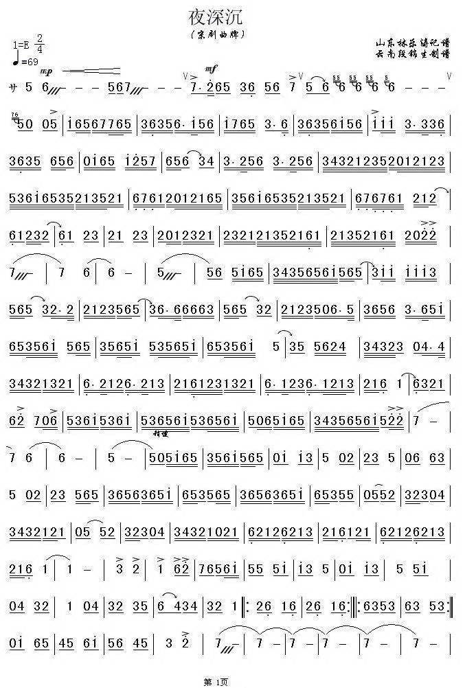 下载:夜深沉(京剧曲牌)二胡曲谱(图4)-夜深沉 京剧曲牌
