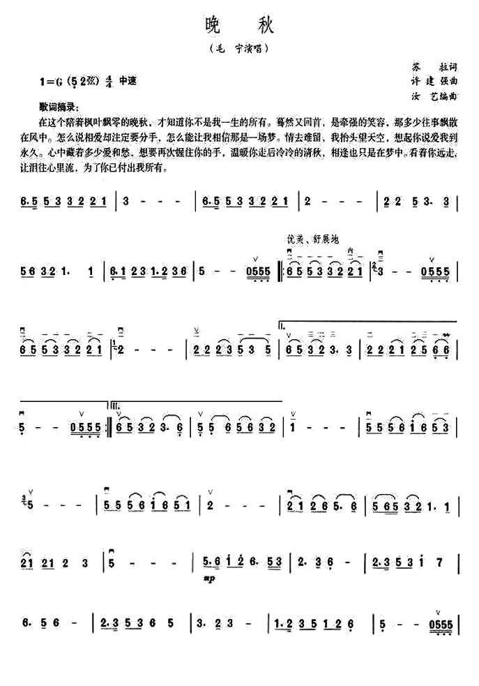 晚秋二胡曲谱(图2)