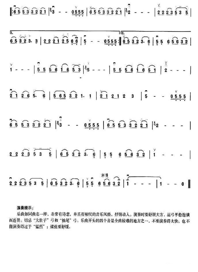 晚秋二胡曲谱(图3)