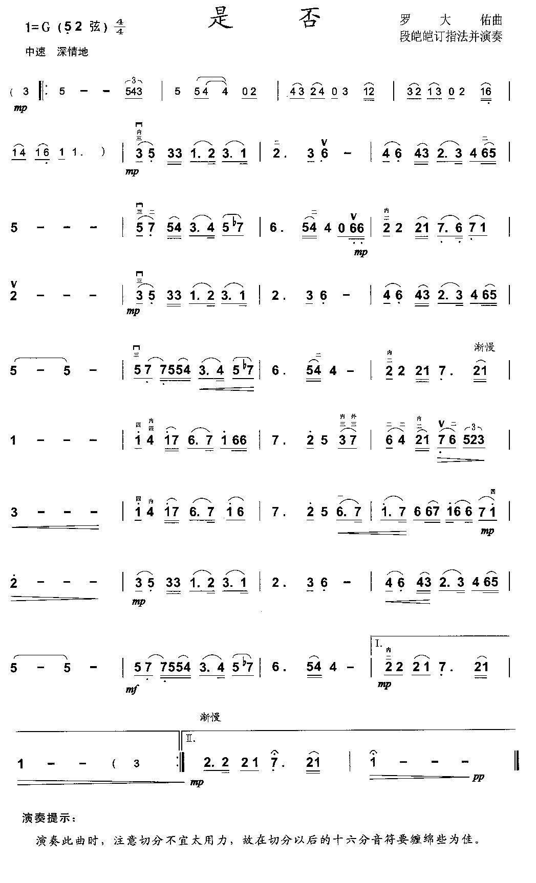 下载:是否二胡曲谱(图1)-是否