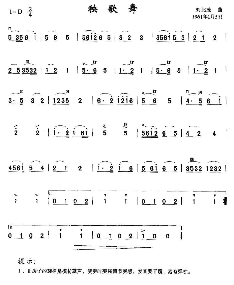 秧歌舞二胡曲谱(图1)