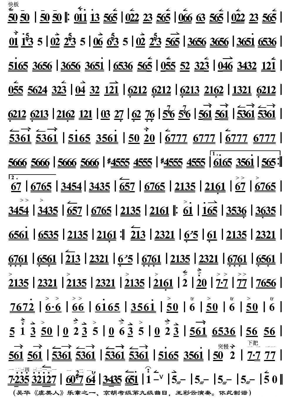 京胡曲:夜深沉(王彩云演奏版)二胡曲谱(图2)