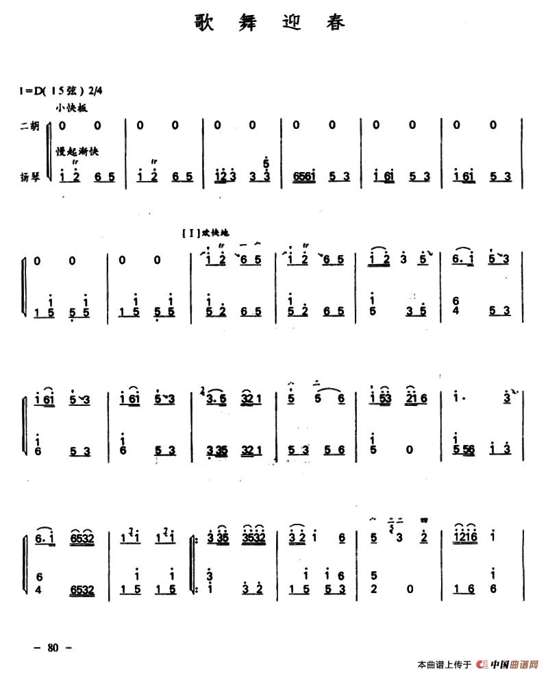 载:歌舞迎春(二胡+扬琴)二胡曲谱(图1)-歌舞迎春 二胡 扬琴