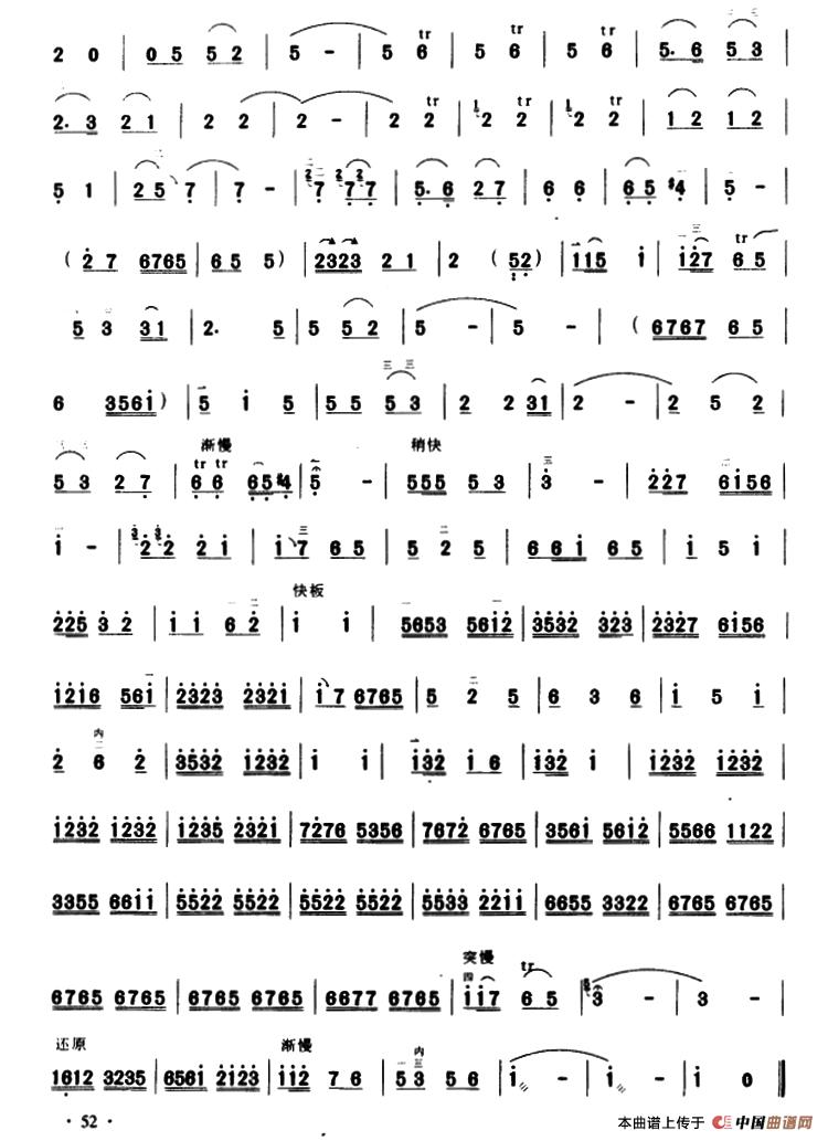 下载:下山二胡曲谱(图3)-下山