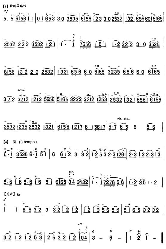 下载:病中吟2二胡曲谱(图1)-病中吟2
