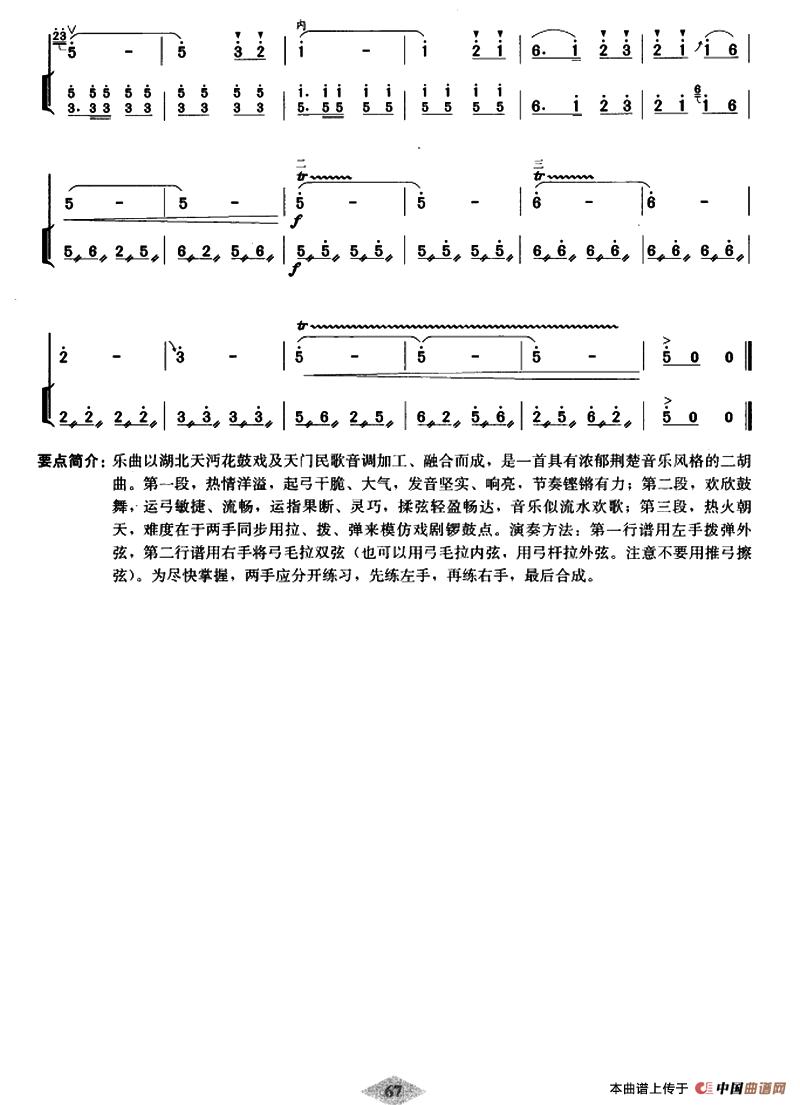 :荆楚花鼓韵(扬琴伴奏谱)二胡曲谱(图6)-荆楚花鼓韵 扬琴伴奏谱