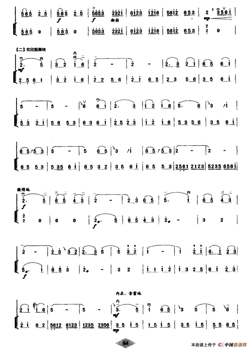 :荆楚花鼓韵(扬琴伴奏谱)二胡曲谱(图3)-荆楚花鼓韵 扬琴伴奏谱