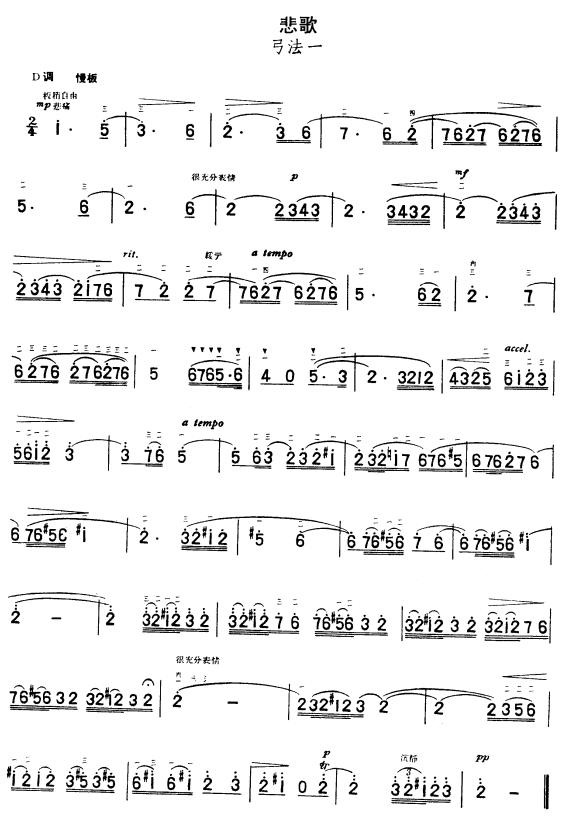 悲歌(弓法一)二胡曲谱(图1)-悲歌 弓法一