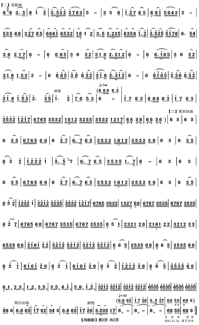 下载:闹秧歌2二胡曲谱(图1)-闹秧歌2