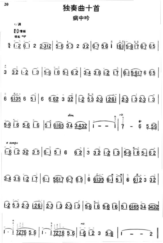 下载:病中吟1二胡曲谱(图1)-病中吟1