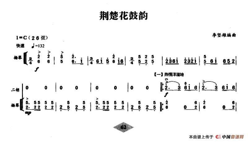 (扬琴伴奏谱)二胡曲谱(图1)-荆楚花鼓韵 扬琴伴奏谱