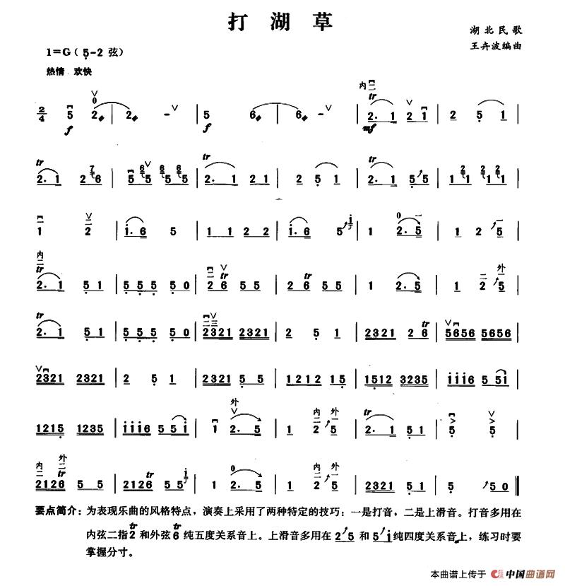 下载:打湖草二胡曲谱(图1)-打湖草