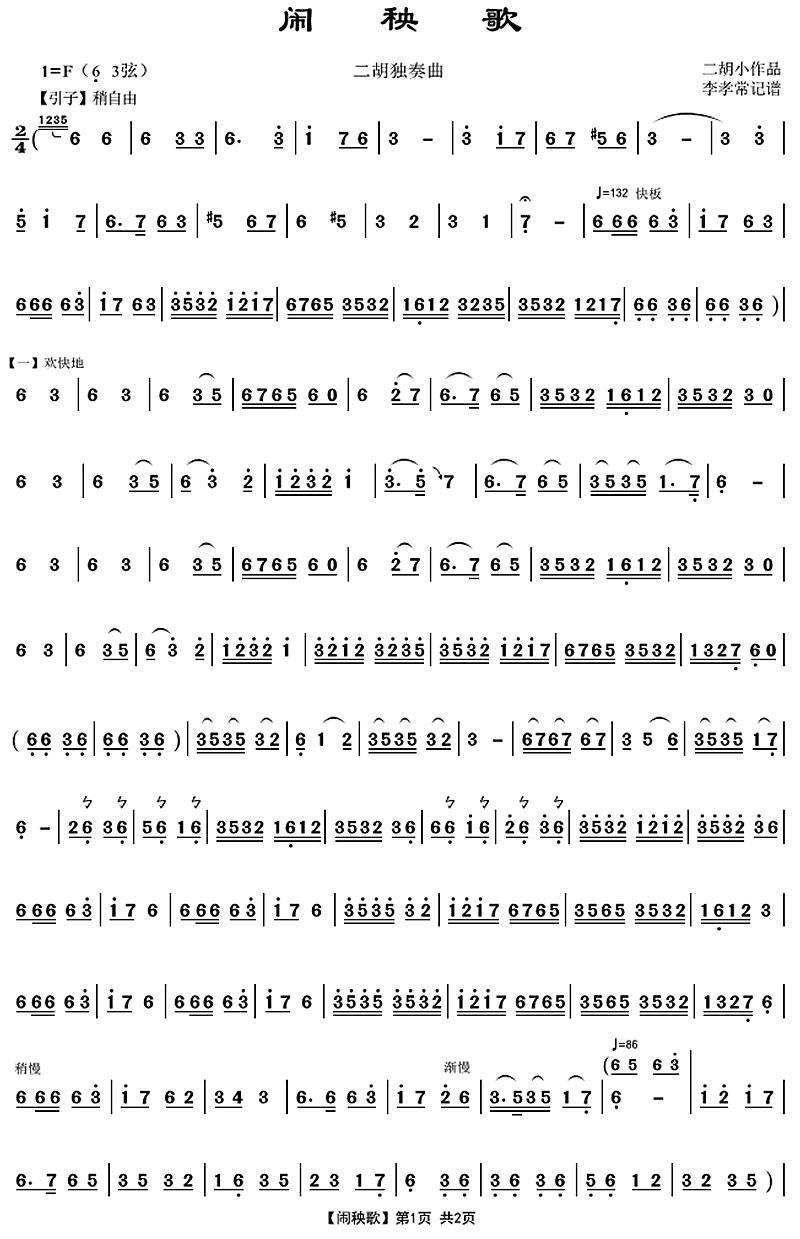 闹秧歌1二胡曲谱(图1)
