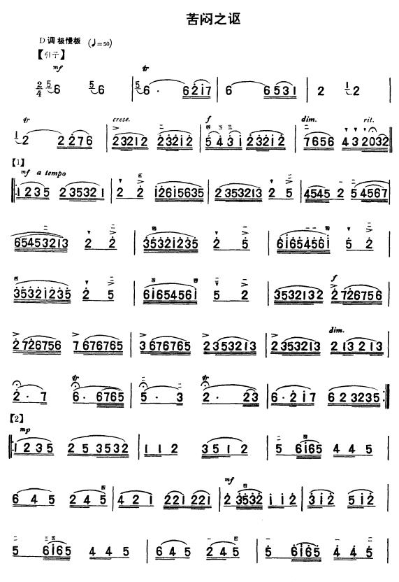 载:苦闷之讴1二胡曲谱(图1)-苦闷之讴1