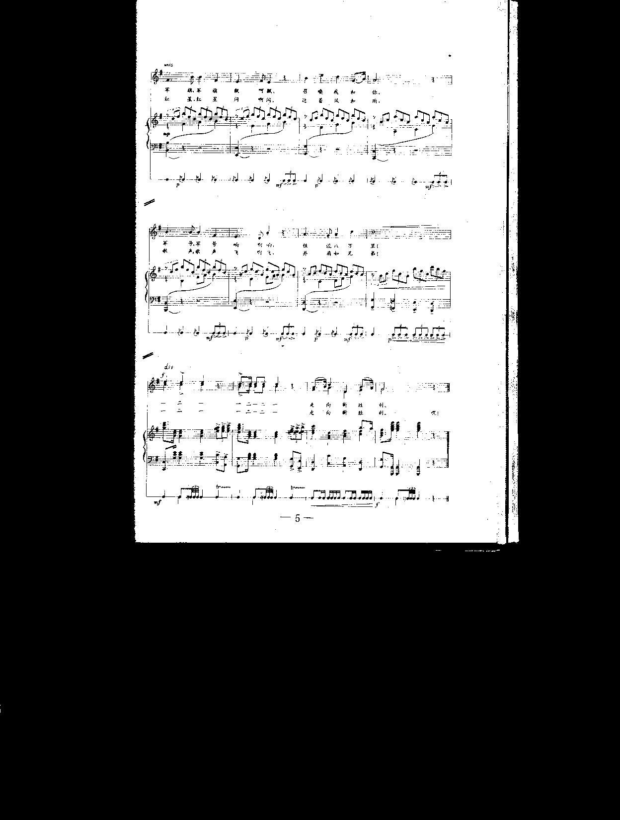 军队节奏(齐唱+钢伴)钢琴曲谱(图2)