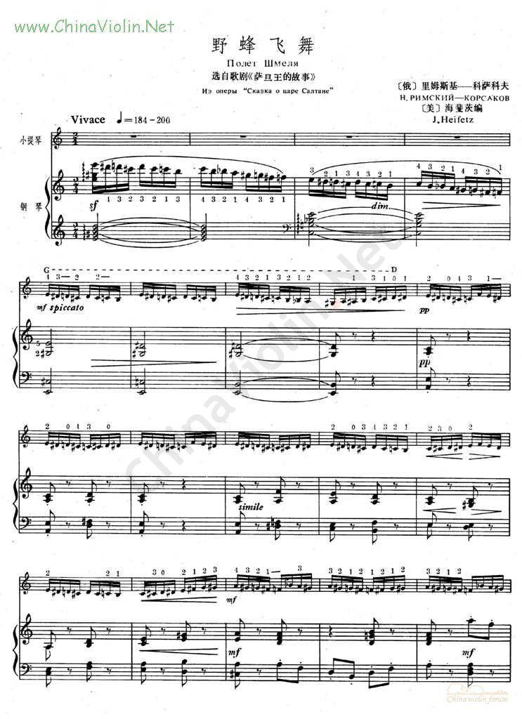 野蜂飞舞 小提琴谱 钢琴伴奏谱