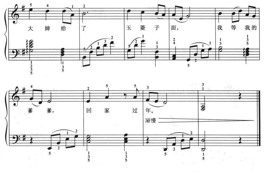 下载:北风吹钢琴曲谱(图2)-北风吹