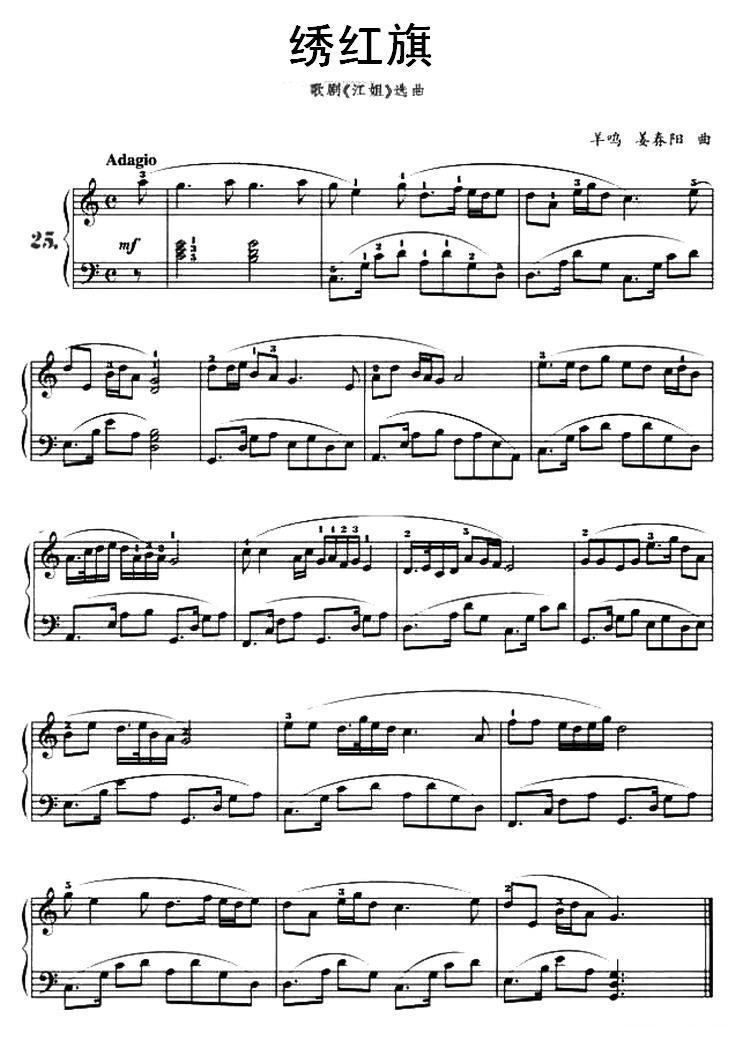 下载:绣红旗钢琴曲谱(图4)-绣红旗