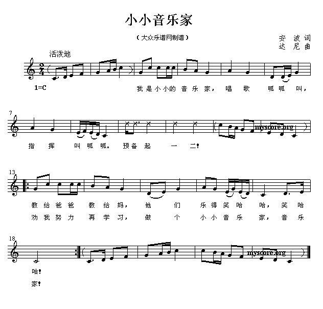 小小音乐家(五线谱)钢琴曲谱(图1)