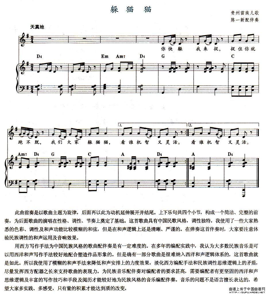 躲猫猫钢琴曲谱(图1)