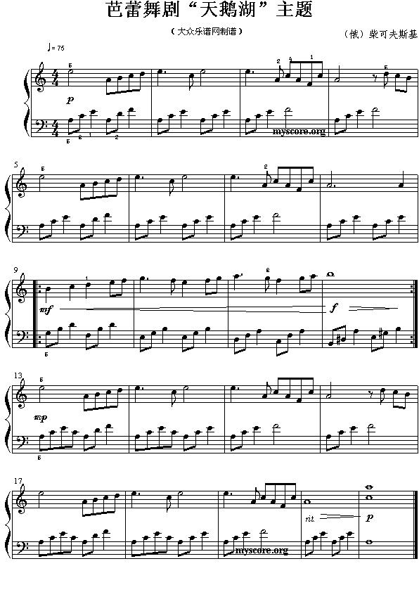 """芭蕾舞剧""""天鹅湖""""主题钢琴曲谱(图1)"""