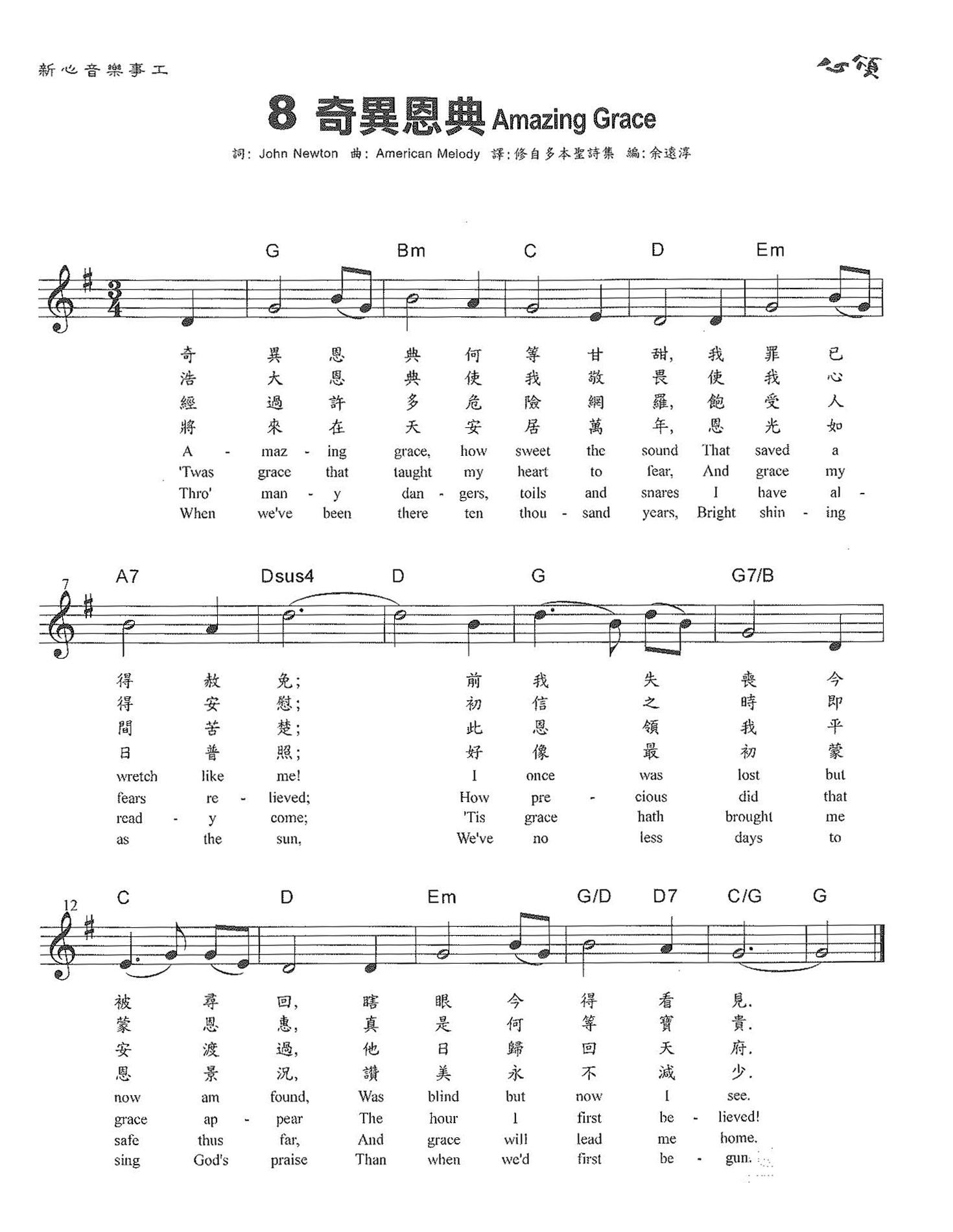 逆战乐谱专集,逆战简谱,吉他谱,钢琴谱等各类乐... - 中国乐谱网