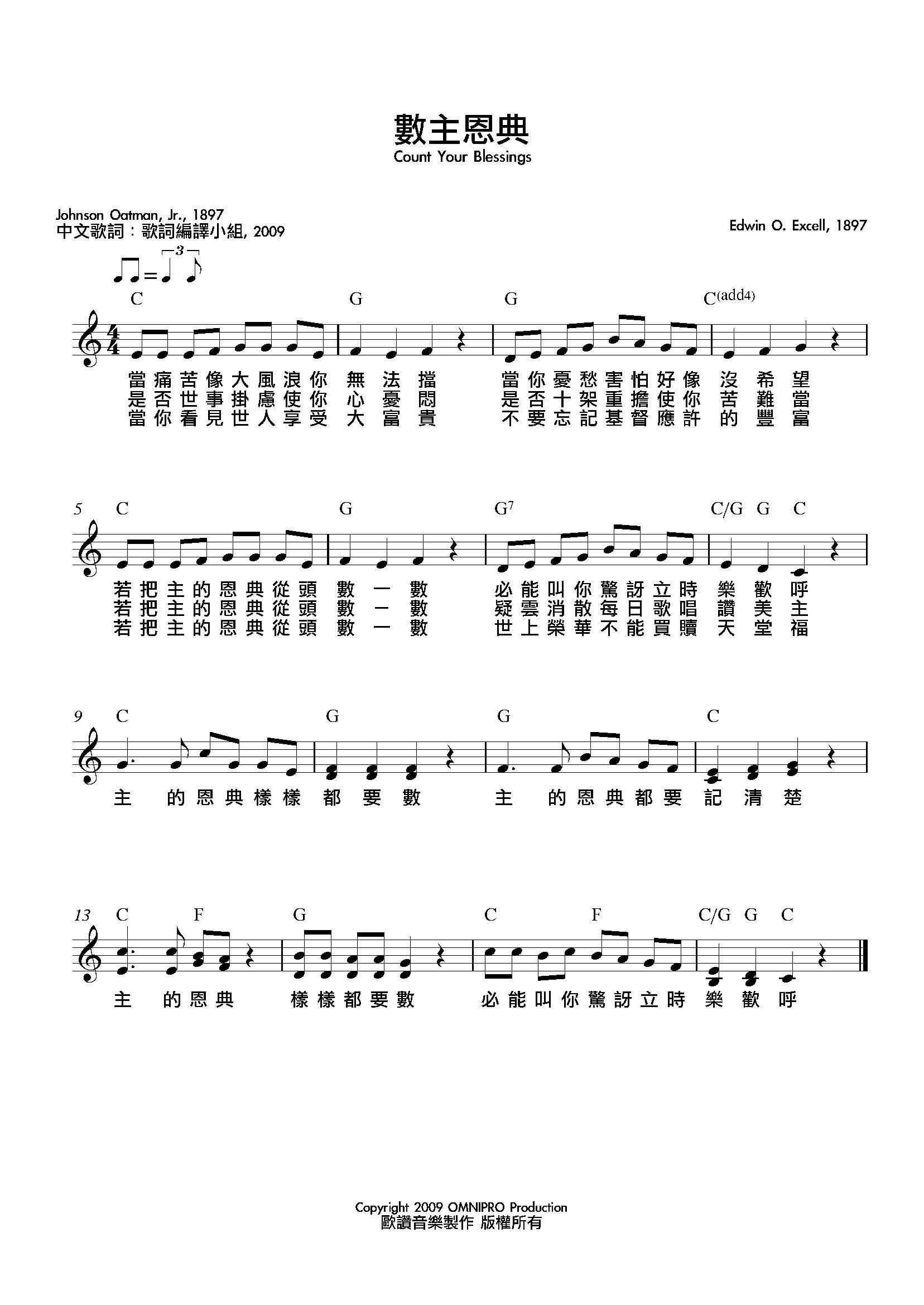 下载:数主恩典钢琴曲谱(图1)