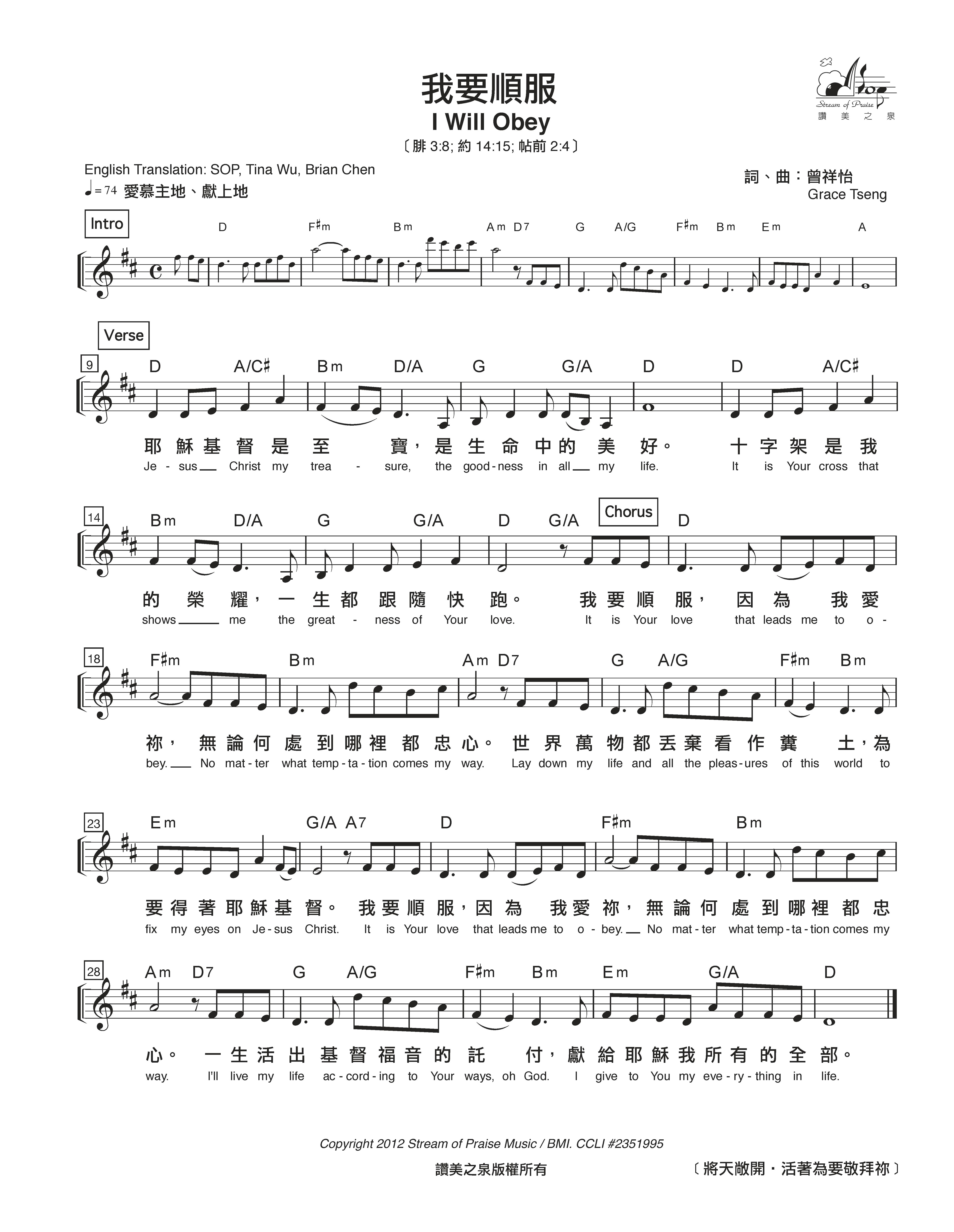 我要顺服钢琴曲谱(图1)
