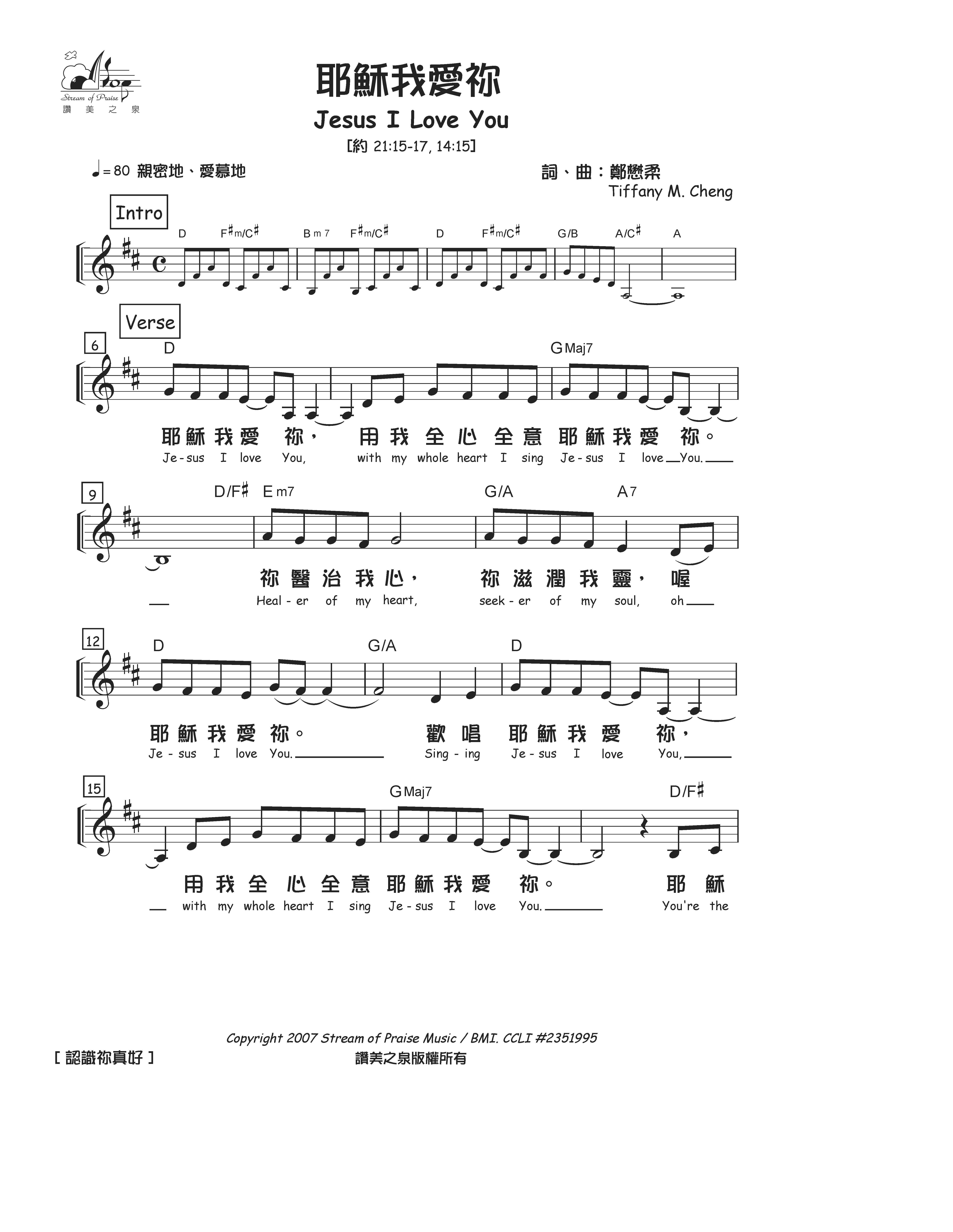 耶稣我爱你 钢琴谱 曲谱库