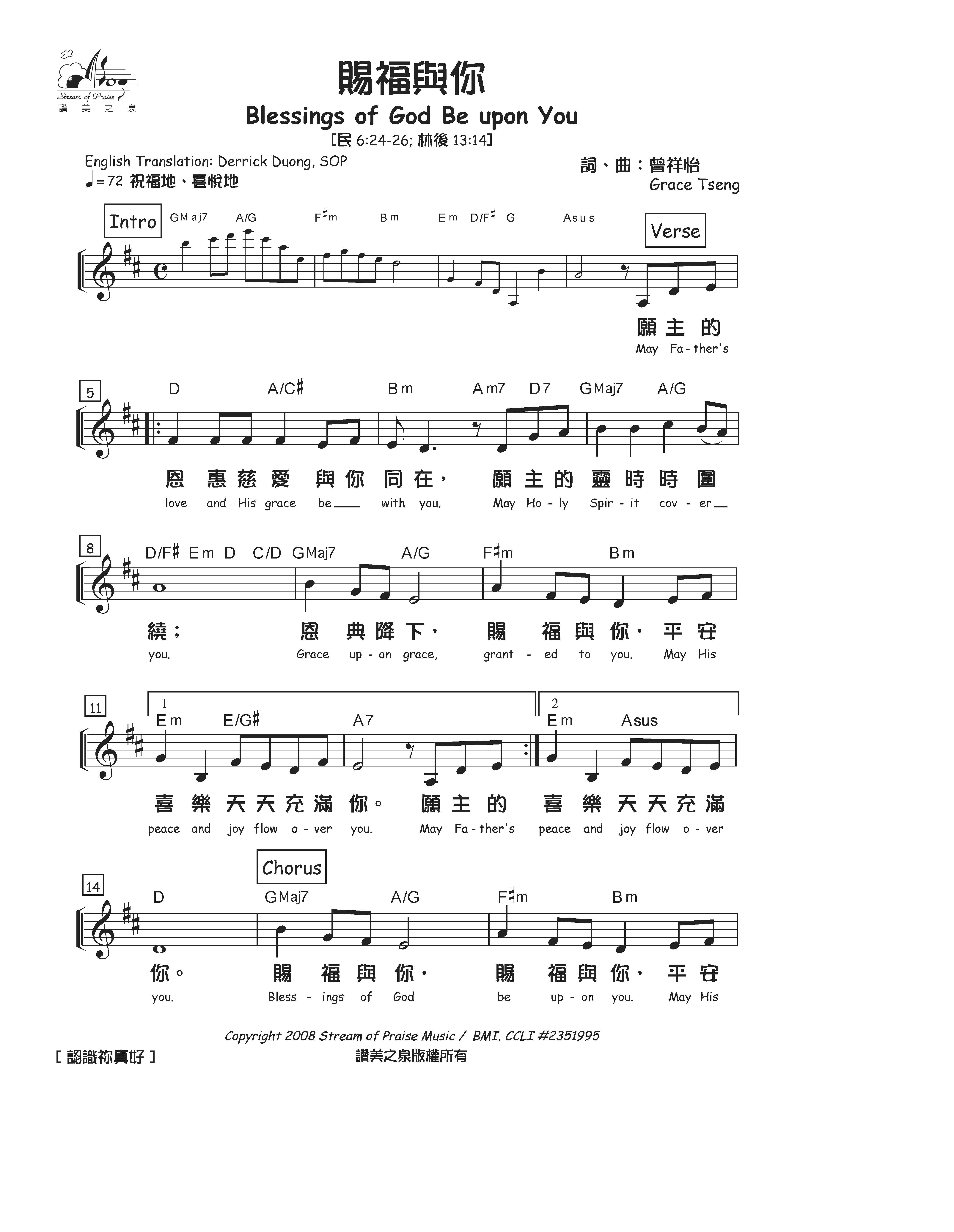 明天会更好钢琴简谱_赐福与你_钢琴谱_曲谱库【乐器圈】