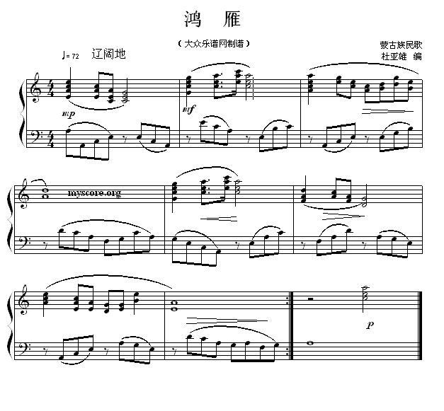 下载:鸿雁钢琴曲谱(图1)