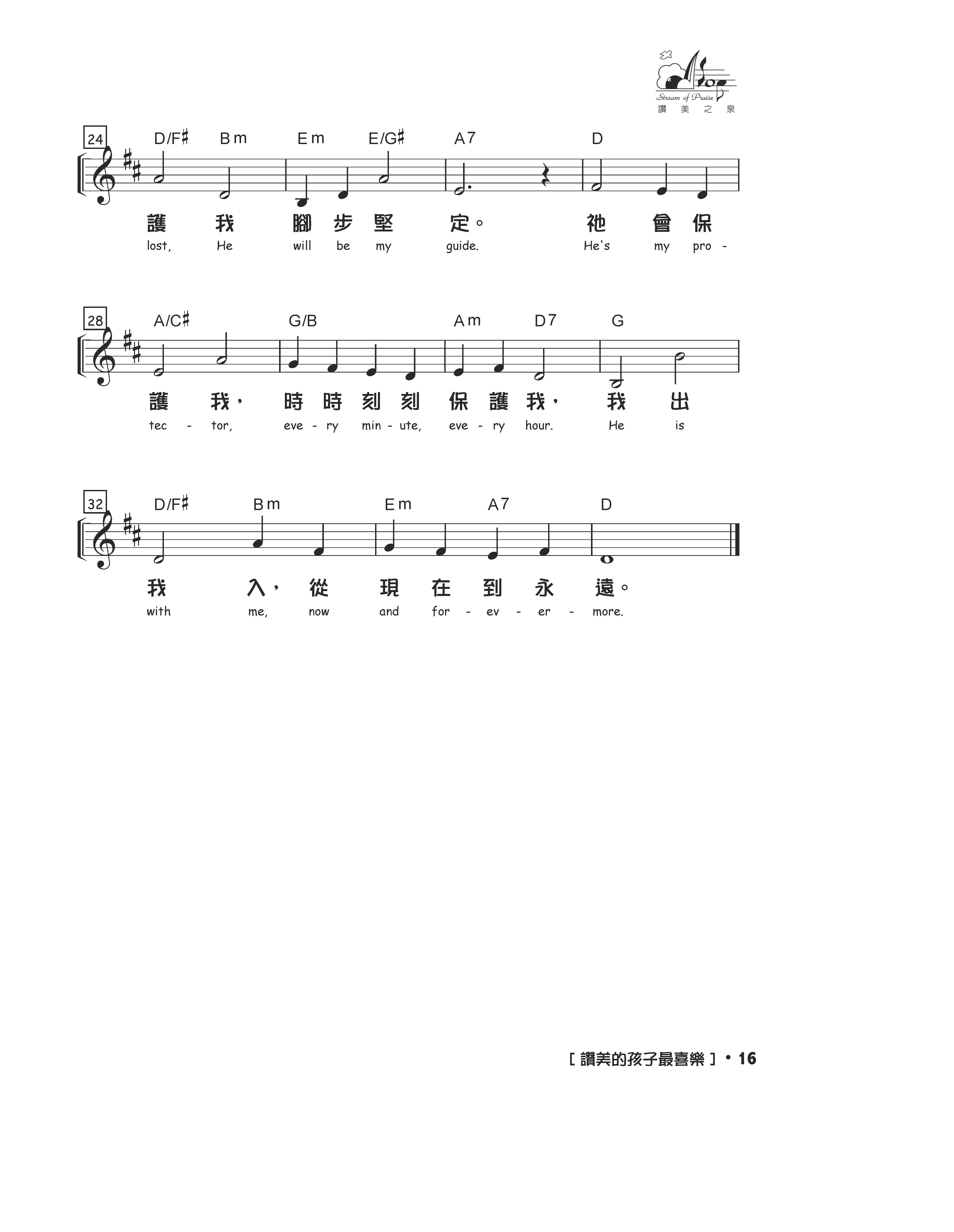 保护我的是耶和华 原版谱钢琴曲谱(图2)