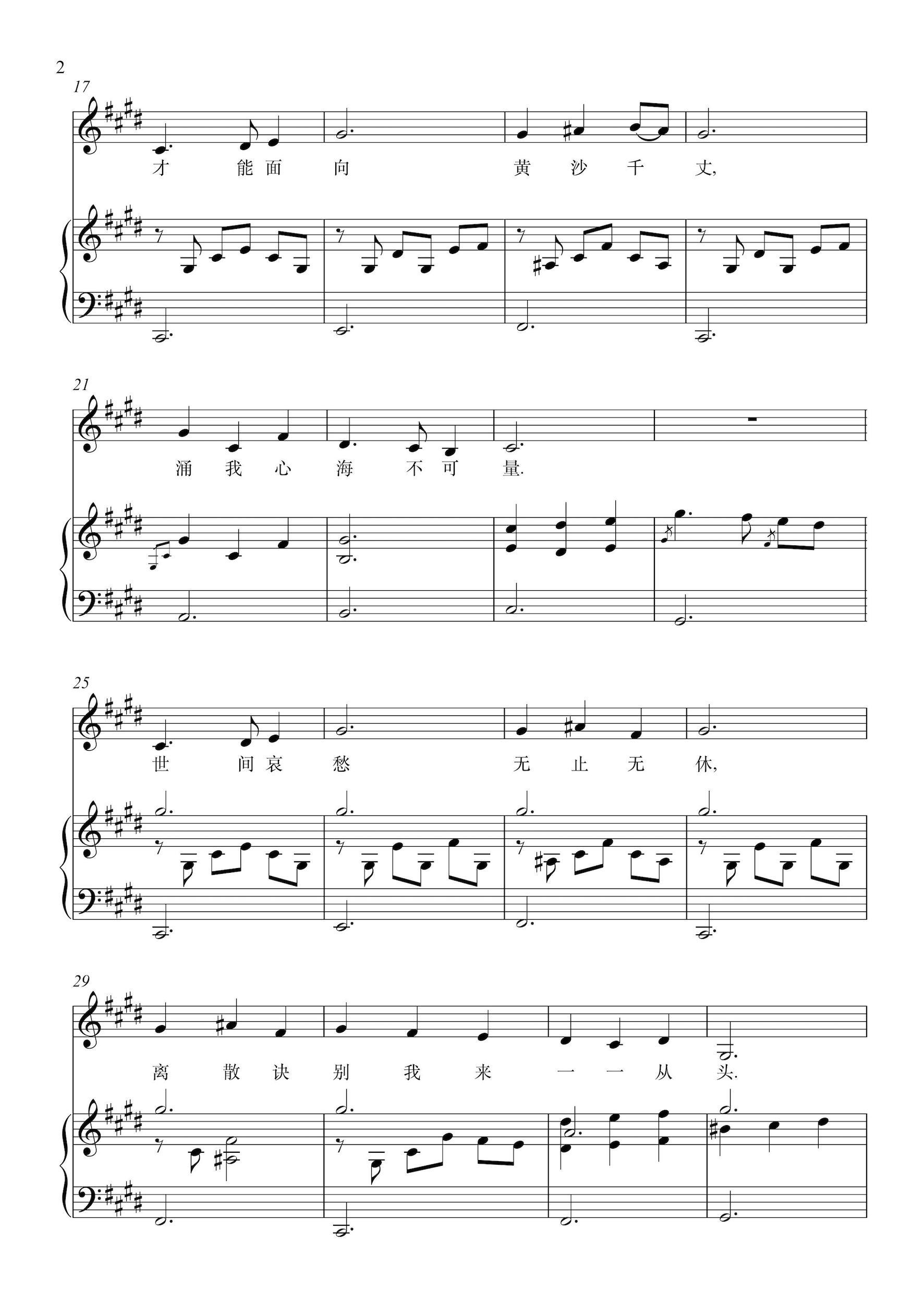 芈月传主题歌《满月》钢琴伴奏谱钢琴曲谱(图2)