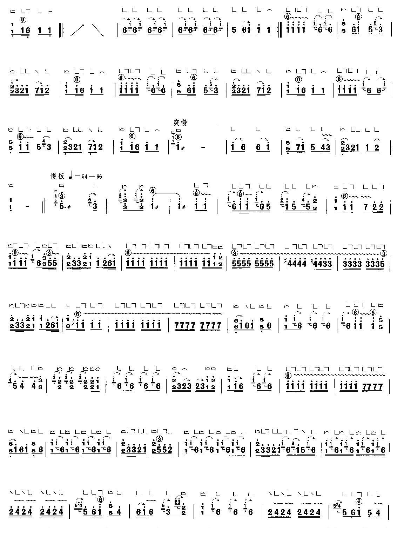 汉江韵古筝曲谱(图2)