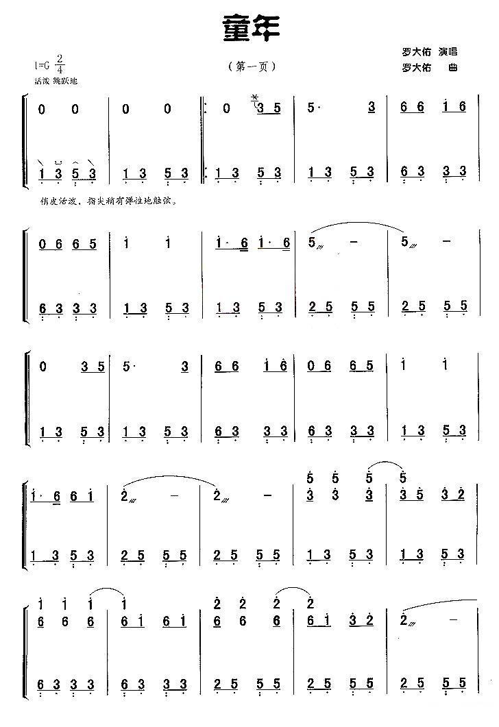 童年古筝曲谱(图1)