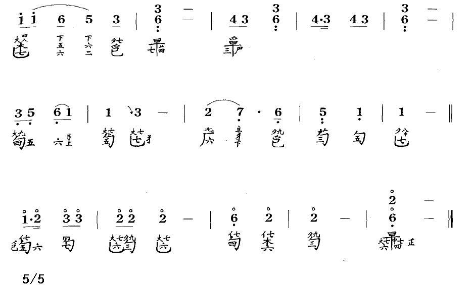 离骚(节本)(古琴谱 降B调 简谱+减字谱)古筝曲谱(图5)