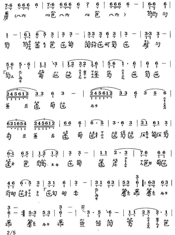 离骚(节本)(古琴谱 降B调 简谱+减字谱)古筝曲谱(图2)