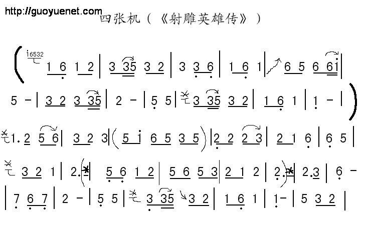 下载:四张机古筝曲谱(图1)-四张机