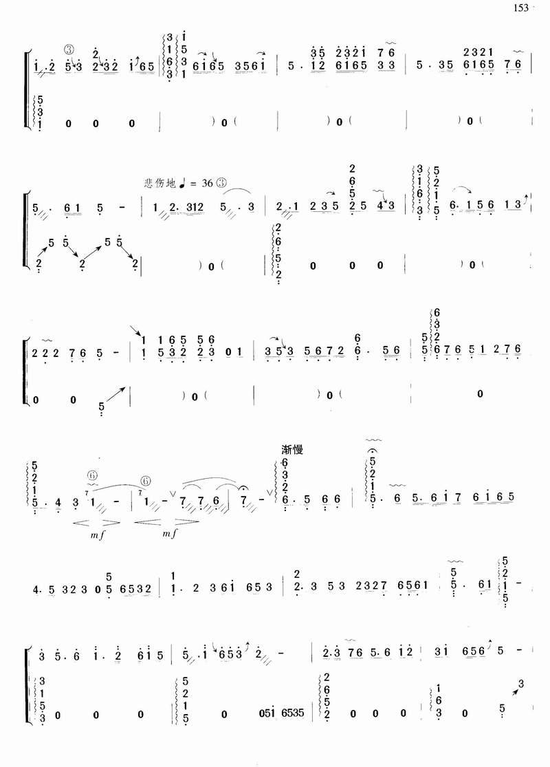 下载:梁祝古筝曲谱(图2)-梁祝