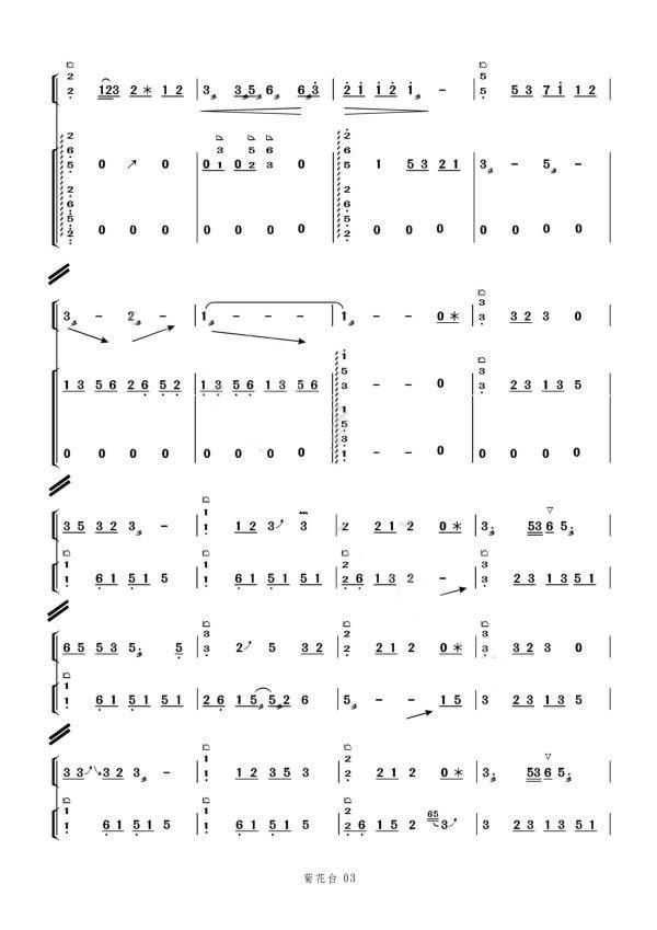 《菊花台》古筝谱古筝曲谱(图3)