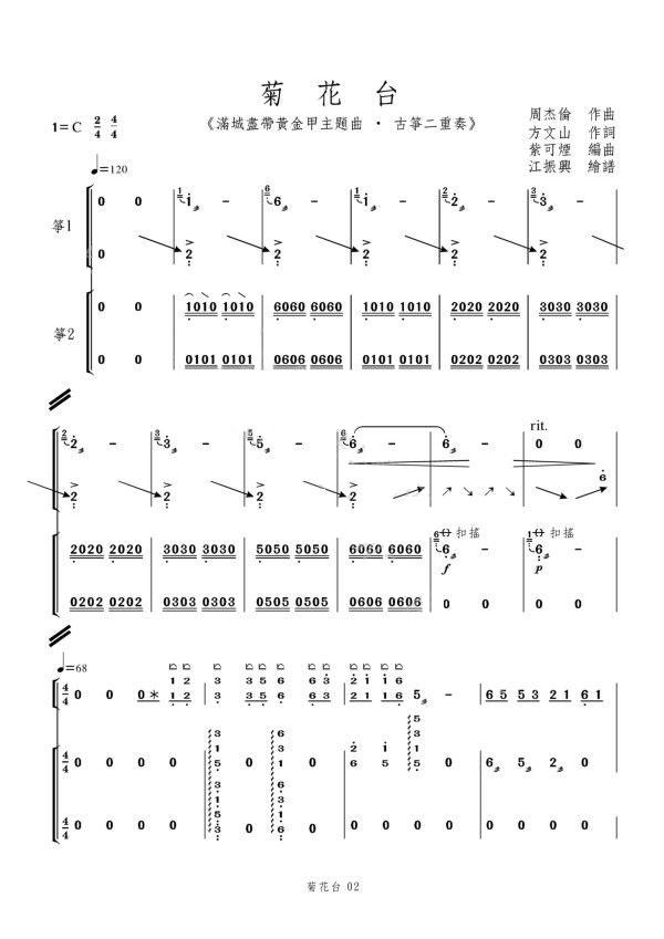 《菊花台》古筝谱古筝曲谱(图2)