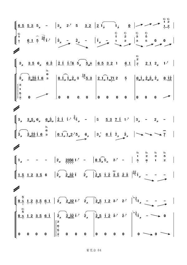 《菊花台》古筝谱古筝曲谱(图4)