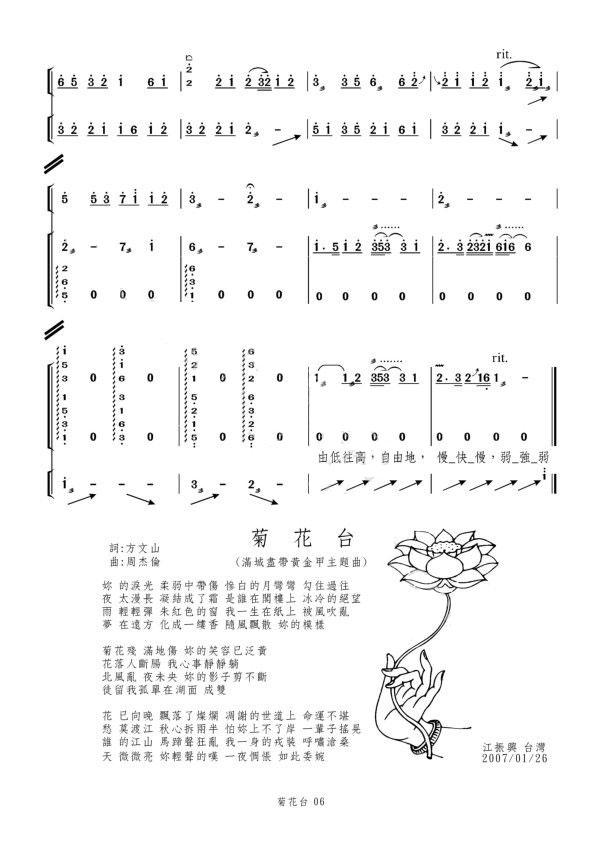 《菊花台》古筝谱古筝曲谱(图6)