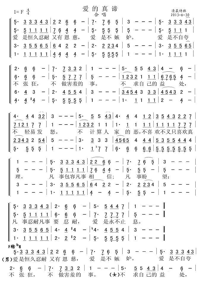 爱的真谛(合唱)合唱曲谱(图1)