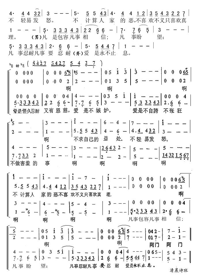 爱的真谛(合唱)合唱曲谱(图2)