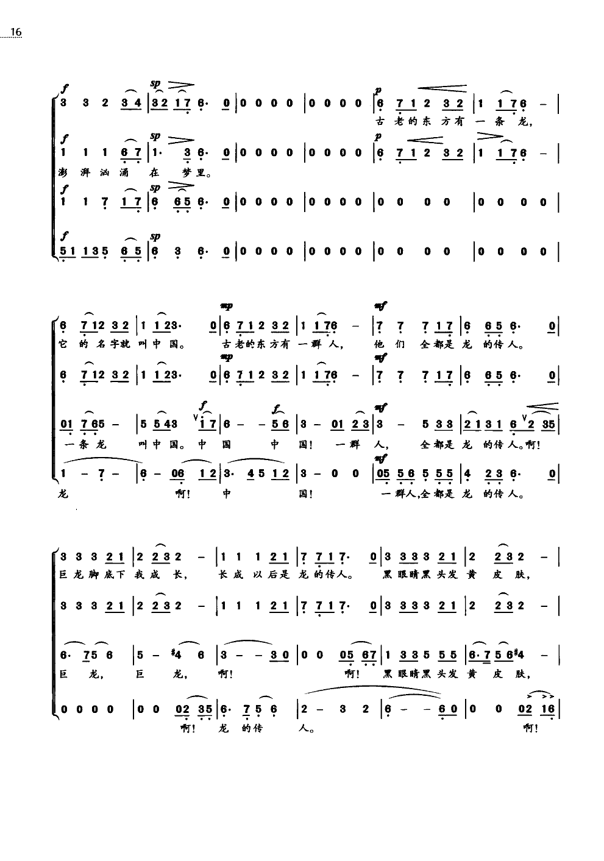 龙的传人(合唱)合唱曲谱(图2)